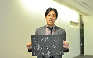 斎藤 武一郎 インタビュー
