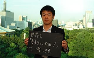鈴木 義幸 インタビュー