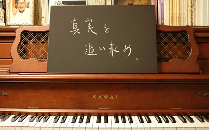 松本 美和子が語る「真実を追い求め。」