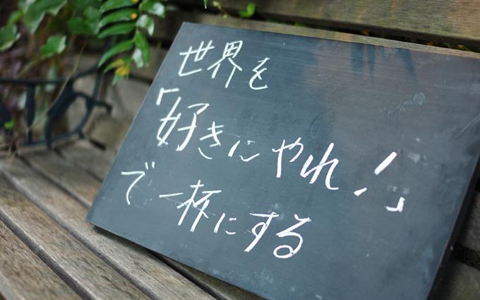 鈴木 義幸が語る「「好きにやれ」を世界中に届けたい。」