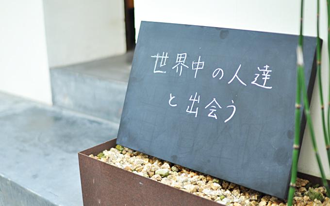 山田 力が語る「新たな出会いを求めて、世界中へ。」