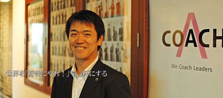 鈴木 義幸インタビュー