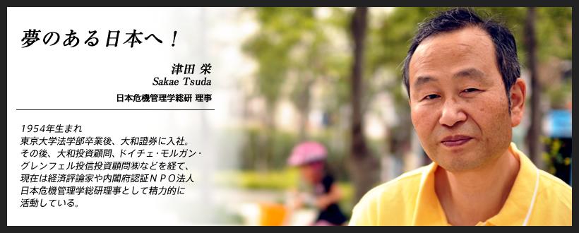 日本危機管理学総研 理事 津田 栄インタビュー