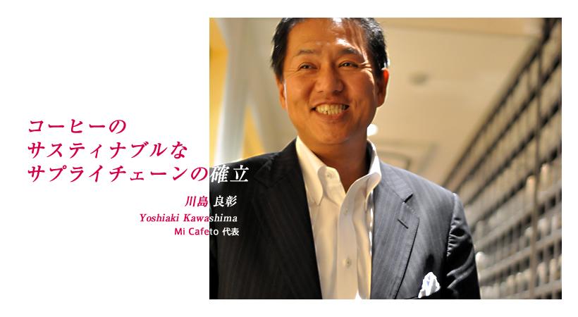 Mi Cafeto代表 川島 良彰インタビュー