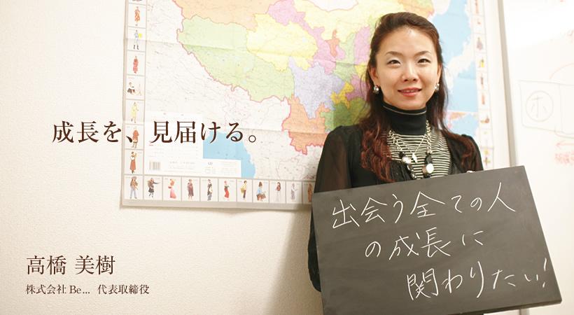 株式会社Be...代表取締役 高橋 美樹インタビュー