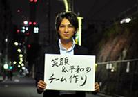 森田 佳樹野望インタビュー