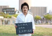 松野 好晃野望インタビュー