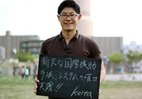 高橋 慶多野望インタビュー