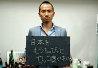 稲垣 則良野望インタビュー
