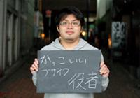 太田 純平野望インタビュー