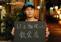 沖村 明野望インタビュー