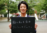 清水 勇壱野望インタビュー