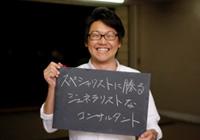 山田 雅史野望インタビュー