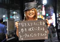 中澤 桃子野望インタビュー