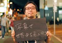 高田 崇平野望インタビュー