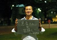石川 恵司野望インタビュー