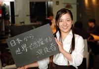菊池 恵理野望インタビュー