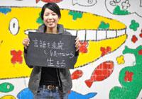 田代 綾子野望インタビュー