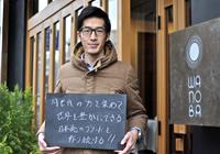 丸山 慎也 野望インタビュー