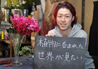 櫻田 博嵩野望インタビュー