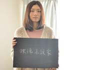 高松 明子野望インタビュー