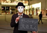 鈴木 匠野望インタビュー