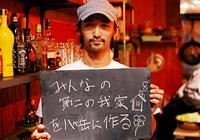 佐藤 昌喜野望インタビュー