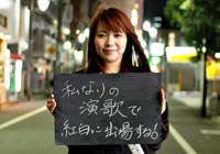 乾 英里香野望インタビュー