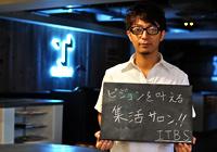 板橋 力野望インタビュー