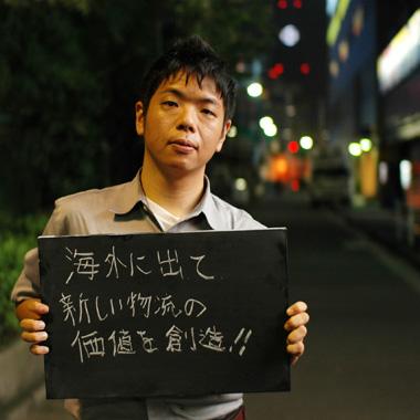 加須屋 剛さんのインタビュー