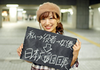 佐藤 雅美野望インタビュー