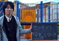 森 健志郎野望インタビュー