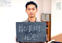 森 健太郎野望インタビュー