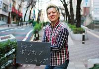 東 秀暢(334)野望インタビュー