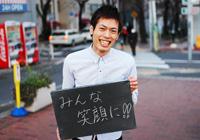 藤田 真悟(334)野望インタビュー