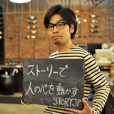 大塚 雄介さんのインタビュー