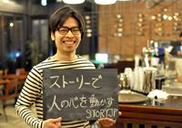 大塚 雄介野望インタビュー